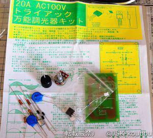 トライアック・万能調光器で集塵機の出力を調節する