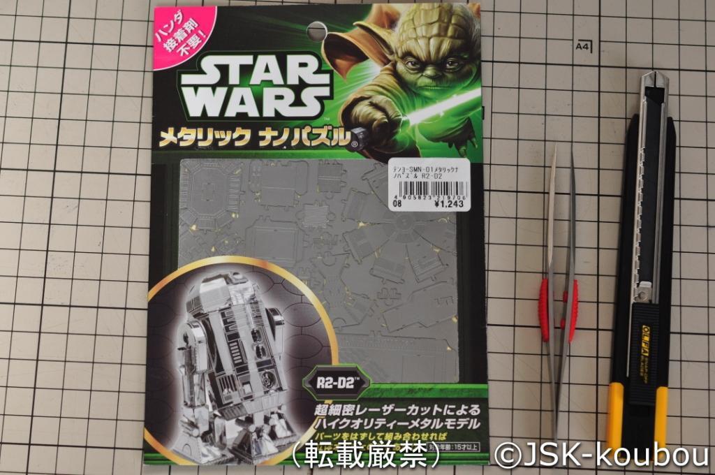 """メタリックナノパズル """"R2-D2″ を作ってみた"""