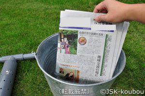 新聞を水に浸す