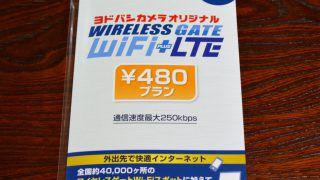 月額480円でスマホを運用するWirelessGate¥480プランを使ってみた