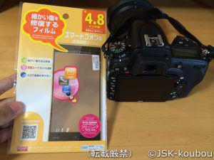 NikonのD750に100均の液晶保護フィルムを貼ったら意外と良かった