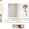 木時計工房のWEBサイトを立ち上げました。