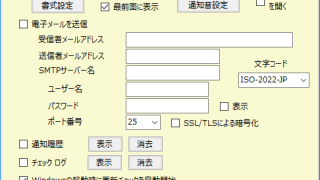 WEBサイトの自動更新チェッカー「WebCheckM」が便利