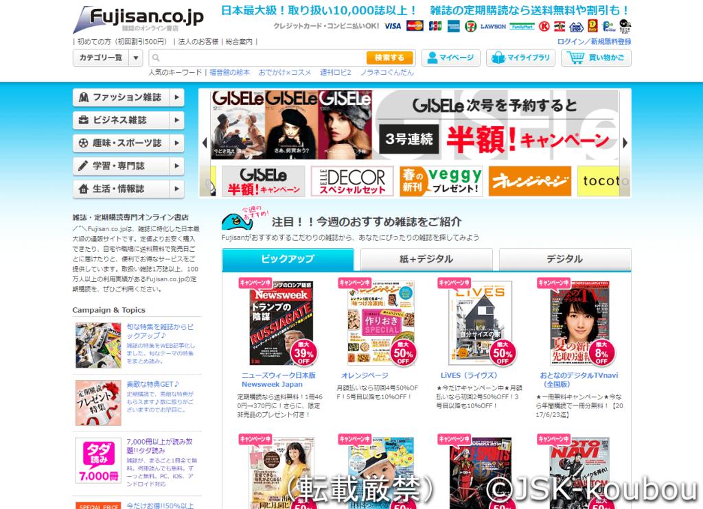 富士山マガジンサービスのWEBサイト